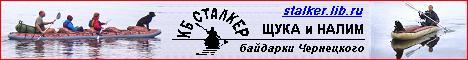 Сталкер - производитель водного снаряжения