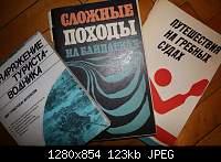 Нажмите на изображение для увеличения.  Название:книжки.jpg Просмотров:19 Размер:122.9 Кб ID:4600