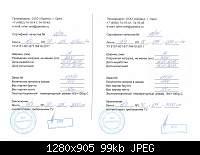 Нажмите на изображение для увеличения.  Название:Сертификат лен&#10.jpg Просмотров:15 Размер:99.1 Кб ID:3587