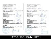 Нажмите на изображение для увеличения.  Название:Сертификат лен&#10.jpg Просмотров:0 Размер:99.1 Кб ID:3642